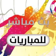 يلا جوول | شاهد المباريات مجانا Apk by Designed by | Live Plus