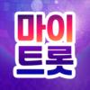 마이트롯 - 기부, 투표, 응원글, 트로트 메들리, 무료 듣기, 방송영상, 노래모음 icon
